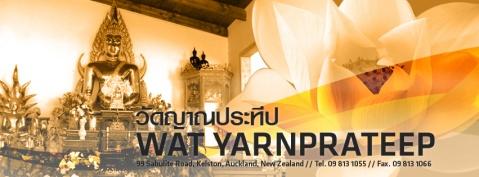 Watyarn Banner